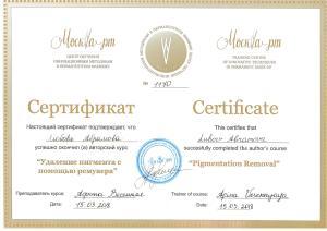 Люба сертификат перманентnn